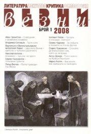Везни; Бр.1/2008