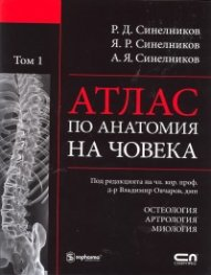 Атлас по анатомия на човека Т.1: Остеология. Артрология. Миология