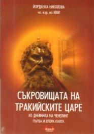 Съкровищата на тракийските царе/Из дневника на Ченелинг кн.1 и 2