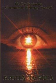 Книга за Бога