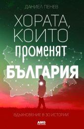 Хората, които променят България