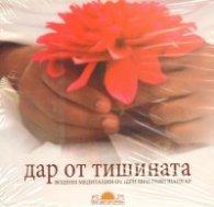 Дар от тишината /медитации/ CD