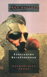 Константин Богобоязливи. Малцинствен роман/ ГМЮНД: Superlight за скъпите граждани. Стихотворения