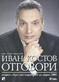Иван Костов - Отговори