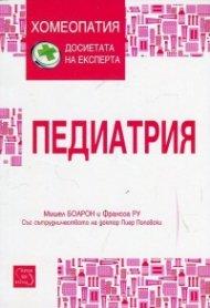 Педиатрия (Хомеопатия: досиетата на експерта)