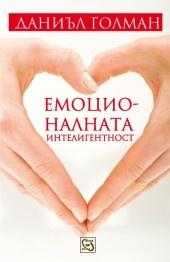 Емоционалната интелигентност/ твърда корица