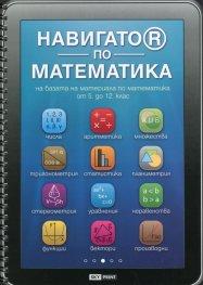 Навигатор по математика на базата на материала по математика от 5 до 12 клас