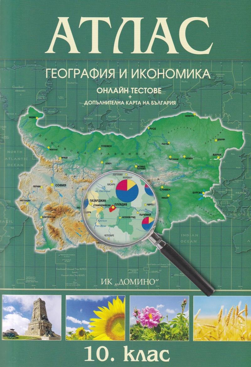 Atlas Geografiya I Ikonomika 10 Klas Onlajn Testove Doplnitelna