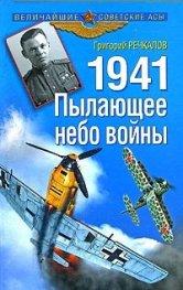 1941. Пылающее небо войны