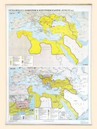 Историческа карта Османската империя и изт. Въпрос(XVII-XX)