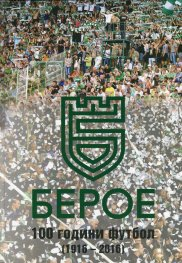Берое. 100 години футбол (1916-2016)
