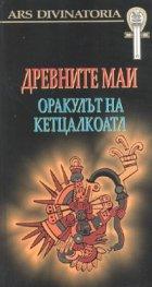 Древните маи. Оракулът на Кетцалкоатл