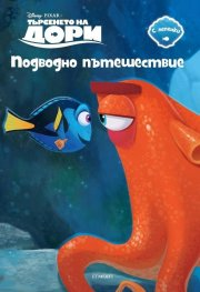 Търсенето на Дори: Подводно пътешествие