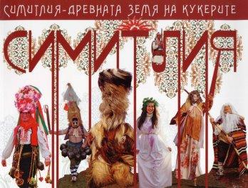 Симитлия - древната земя на кукерите/ мека корица
