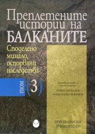 Преплетените истории на Балканите Т.3: Споделено минало, оспорвани наследства