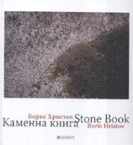 Каменна книга. Stone Book
