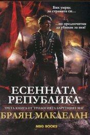 """Есенната република Кн.3 от трилогията """"Барутният маг"""""""