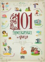 101 приказки за деца