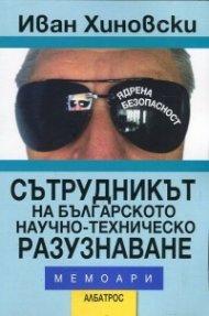 Сътрудникът на българското научно-техническо разузнаване. Мемоари