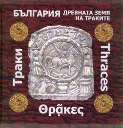 България - древната земя на траките