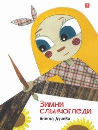 Зимни слънчогледи. История за деца и други читатели