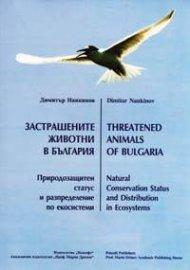 Застрашените животни в България