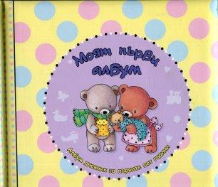 Моят първи албум (Албум дневник за първите пет години)