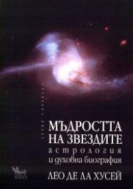 Мъдростта на звездите. Астрология и духовна биография
