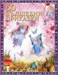 50 вълшебни приказки