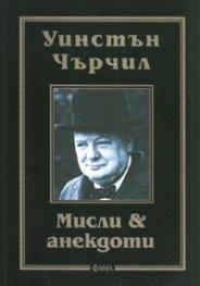 Мисли & анекдоти/ Уинстън Чърчил