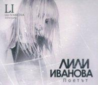 Лили Иванова - Поетът CD