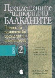 Преплетените истории на Балканите Т.2: Пренос на политически идеологии и институции