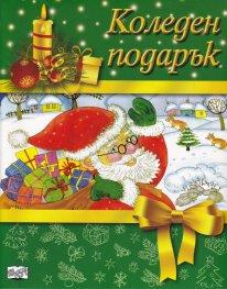Коледен подарък (за 5-10 години)