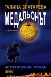 Медальонът Ч.1: Времето е в нас и ние сме във времето...