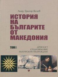 История на българите от Македония Т.I: Древност. Средновековие. Българско възраждане