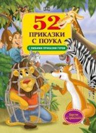 52 приказки с поука (С любими приказни герои)
