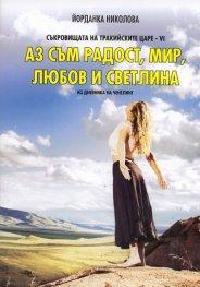 Съкровищата на тракийските царе, кн.6: Аз съм радост, мир, любов и светлина