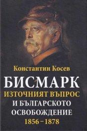 Бисмарк, Източният въпрос и Българското освобождение 1856-1878