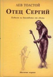 Отец Сергий. Повест за бягството от света