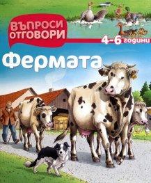 Фермата 4-6 години/ Въпроси и отговори