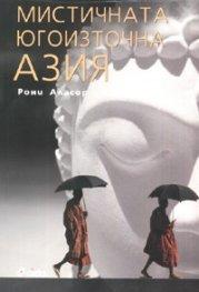 Мистичната югоизточна Азия