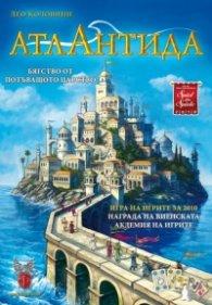 Атлантида - Настолна игра