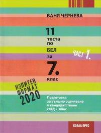 11 теста по БЕЛ за 7 клас Ч.1 (Изпитен формат 2020). Подготовка за външно оценяване и кандидатстване след 7 клас