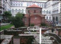 София - архитектурни забележителности (твърда корица)