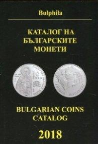 Каталог на българските монети 2018