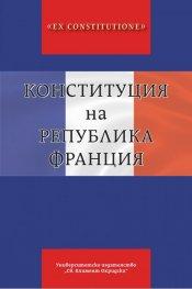 Конституция на Република Франция