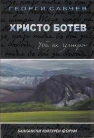 Христо Ботев. Исторически роман