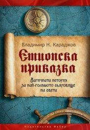 Етиопска приказка. Магичната история за най-голямото съкровище на света