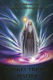 Божествена магия