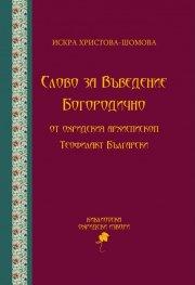 Слово за Въведение Богородично от Охридския архиепископ Теофилакт Български